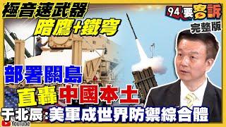 美軍暗鷹+鐵穹部署關島!飛彈直擊中國?