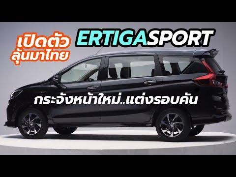 เปิดตัว 2019 Suzuki Ertiga Sport กระจังหน้าใหม่ ราคาเริ่มที่ 5.38 แสนบาทที่อินโดนีเซีย | CarDebuts