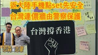 20190819 返大陸手機點set先安全 台北連儂牆由警察保護