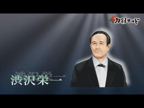 渋沢栄一|YouTube動画