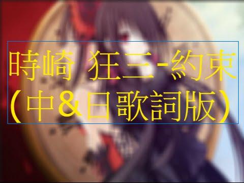 時崎 狂三-約束(中&日文版)