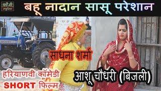 बहू नादान सासू परेशान || हरियाणवी कॉमेडी SHORT फिल्म || साधना शर्मा, आशू चौधरी (बिजली )