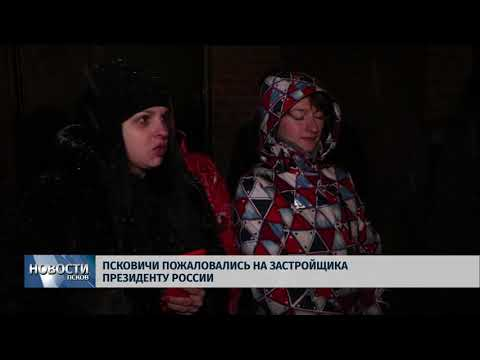 06.02.2018 # Псковичи пожаловались на застройщика президенту России