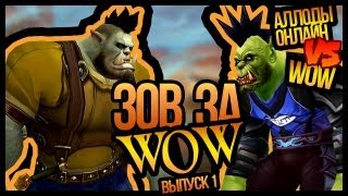 World of WarCraft, Зов за WOW #1. Аллоды Онлайн vs WOW (+ Machinima)