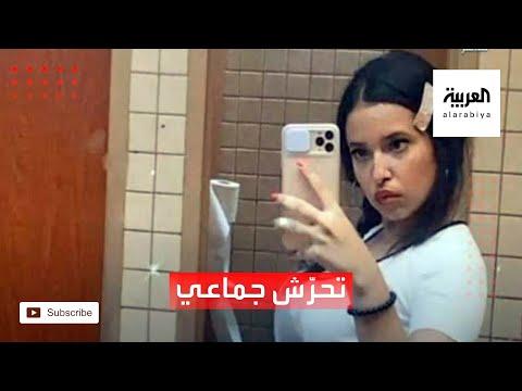 العرب اليوم - شاهد: جدل في الشارع المصري بعد تعرض فتاة للتحرش الجماعي