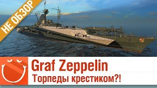 Graf Zeppelin торпеды крестиком?! - не обзор - World of warships