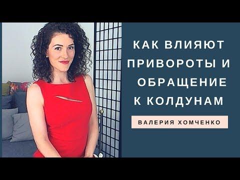 Тета Хилинг. Как влияет порча, сглазы, обряды, привороты и прочее на человека. Валерия Хомченко