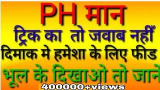 pH मान महत्वपूर्ण सूची - pH value Important List in Hindi. (pH मान Tricks से याद करें)