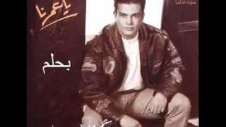 تحميل اغاني عمرو دياب ..بحلم .. by zoka MP3