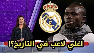 بعد ما حدث مع محمد صلاح في مباراة بايرن ميونخ ادارة ليفربول تقرر بيع ساديو ماني نهائياً