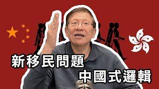 新移民問題 中國式邏輯VS正常邏輯!〈蕭若元:理論蕭析〉2019-03-12