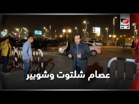 أحمد شوبير وعصام شلتوت يقدمان واجب العزاء في عمرو فهمي بمسجد الشرطة