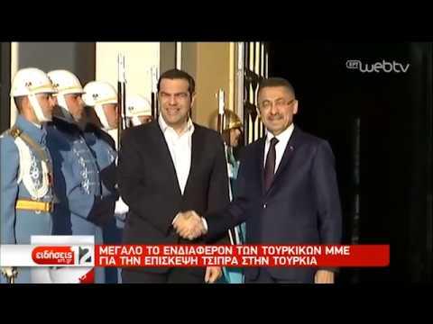 Δεύτερη ημέρα της επίσκεψης του Πρωθυπουργού στην Τουρκία | 06/02/19 | ΕΡΤ