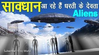 सावधान! धरती पर कब्जा करने आ रहे हैं 'एलियंस'    Khoj World   
