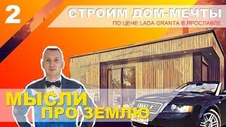 Строим Дом-мечты по цене Лада Гранта/2 серия