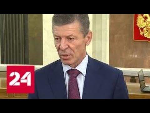 Козак пообещал еще несколько отставок губернаторов - Россия 24
