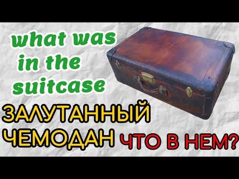ЧТО В НЕМ? ЗАЛУТАННЫЙ ЧЕМОДАН what was in the suitcase
