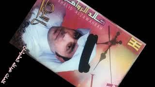 تحميل و مشاهدة خالد الزواهره دار الزمان كلمات عبدالله العشيشان ألبوم دار الزمن موسيقى MP3