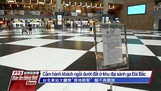 Đài PTS Đài Loan – Bản tin tiếng Việt ngày 19 tháng 5 năm 2020