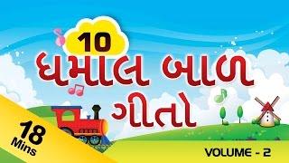 Top 10 Gujarati Rhymes For Kids   ગુજરાતી ગીતો   Gujarati Rhymes Collection 2