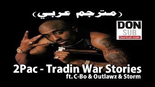 2Pac - Tradin War Stories ft. C-Bo & Outlawz & Storm  (مترجم عربي) [donsub.com]