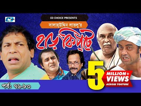 harkipte episode 76 80 bangla comedy natok mosharaf karim ch