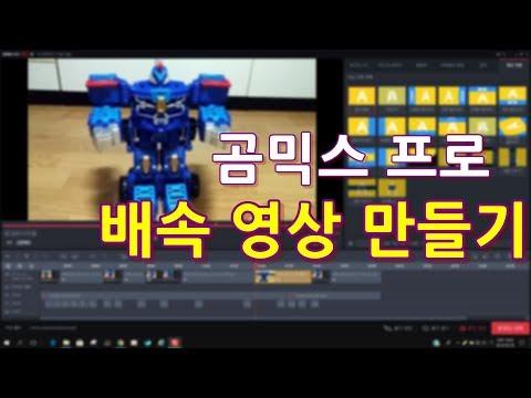 곰믹스 프로 배속 영상만들기