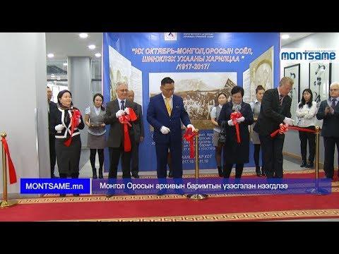 Монгол Оросын архивын баримтын үзэсгэлэн нээгдлээ