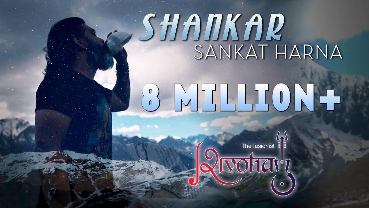 Shiv Kailashon Ke Waasi Lyrics | Bhole Baba | Shankar Sankat Harna - Shivratri Special 2020