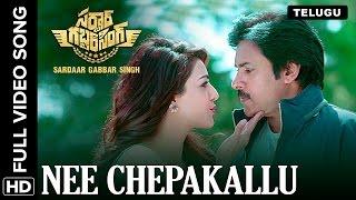 Nee Chepakallu Telugu Video Song | Sardaar Gabbar Singh
