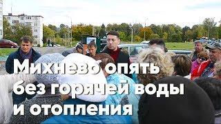 Михнево опять без горячей воды и отопления / Николай Кузнецов, Ступино