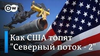 Северный поток-2 под ударом США - Сенат хочет наказать подрядчиков Газпрома. DW Новости (25.11.2019)