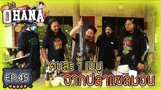 ครัวไรอ่ะ! : คนละ 1 เมนู จากแซลมอน จะกินได้ไหม?