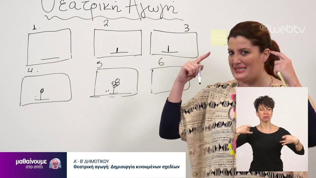 Μαθαίνουμε στο σπίτι | Α'-Β' Τάξη | Θεατρική Αγωγή – Δημιουργία κινουμένων σχεδίων 16/04/2020 | ΕΡΤ