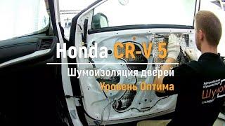 Шумоизоляция дверей Honda CR-V 5 в уровне Оптима. АвтоШум.