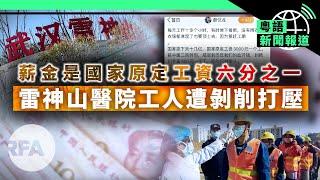 台灣向疫情嚴重國捐一千萬個口罩;傳北京海外搜刮醫療物資運   粵語新聞報道(04-01-2020)