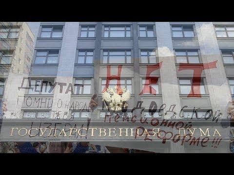 Протест у Госдумы РФ против повышения пенсионного возраста / LIVE 21.08.18