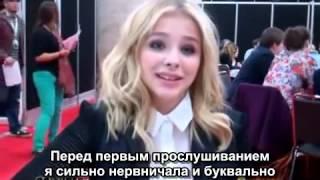 Хлоя Грейс Моретц, Хлоя Моретц интервью New York Comic Con 2012 (русские субтитры)