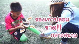 KAMSING FAMILY | รองเท้าปลอม ขาด!!! กลางสนาม ตอนแข่ง..