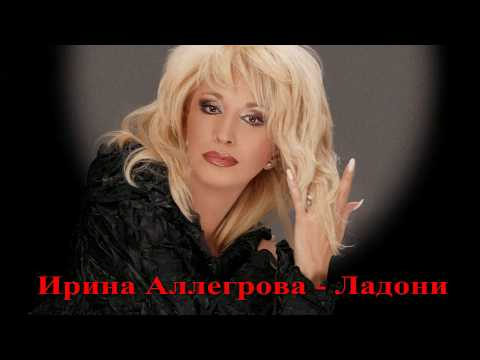 Ирина Аллегрова - Ладони