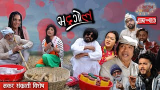 Bhadragol || भद्रगोल || मकर संक्राती विशेष || Ep.-274 || Jan-15-2021 || Nepali Comedy || Media Hub