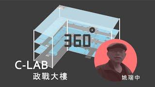 [360導讀] 姚瑞中 / C-LAB政戰大樓