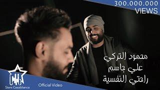 علي جاسم و محمود التركي - راحتي النفسية (حصرياً) | 2018 | Ali Jassim & Mahmoud Al Turky تحميل MP3