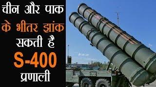 S-400 से Indian Airforce की बढ़ेगी ताकत, China और Pakistan को होगी मुश्किल