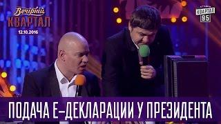 Последний день подачи Е-декларации у президента |  Вечерний Квартал 12.11.2016
