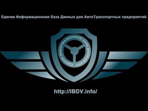 Единая Информационная База для АвтоТранспортных предприятий о водителях (регистрация)