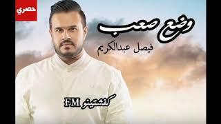 تحميل اغاني وضع صعب - فيصل عبدالكريم ( حصرياً ) 2019 MP3