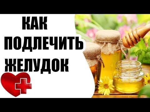 Как с помощью меда избавиться от проблем с желудком