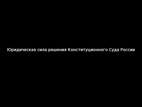 Юридическая сила решения Конституционного Суда России