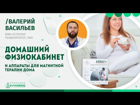 Домашний физиокабинет и аппараты для магнитной терапии дома   Валерий Васильев